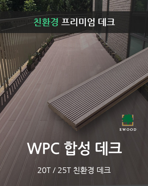 WPC 합성 데크