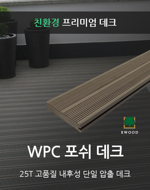 WPC 포쉬 데크